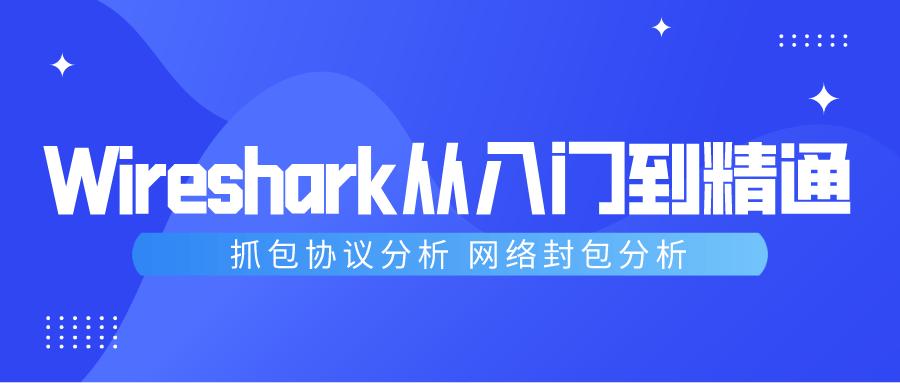 Wireshark抓包视频教程从入门到精通-云奇网