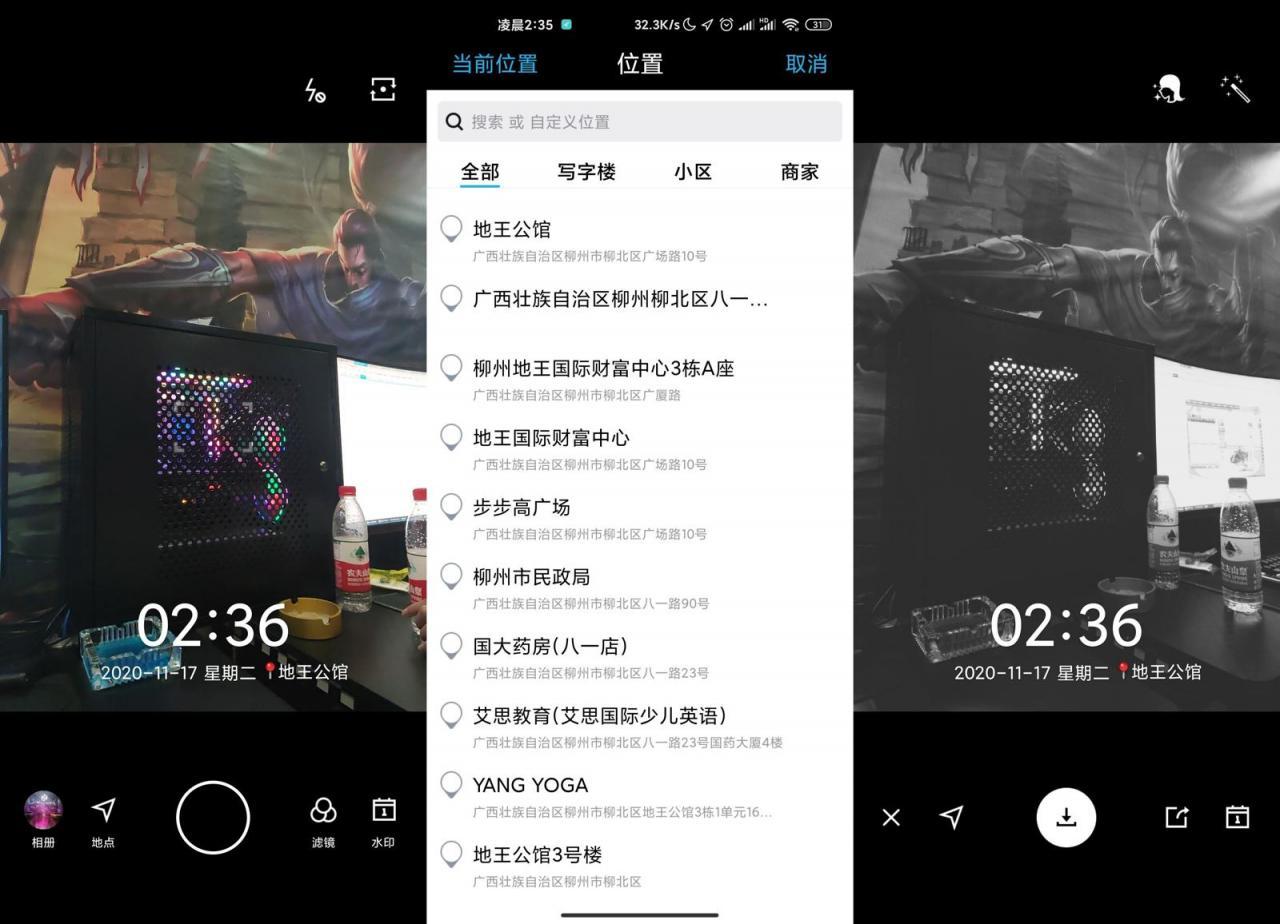 安卓能加水印的相机app-云奇网
