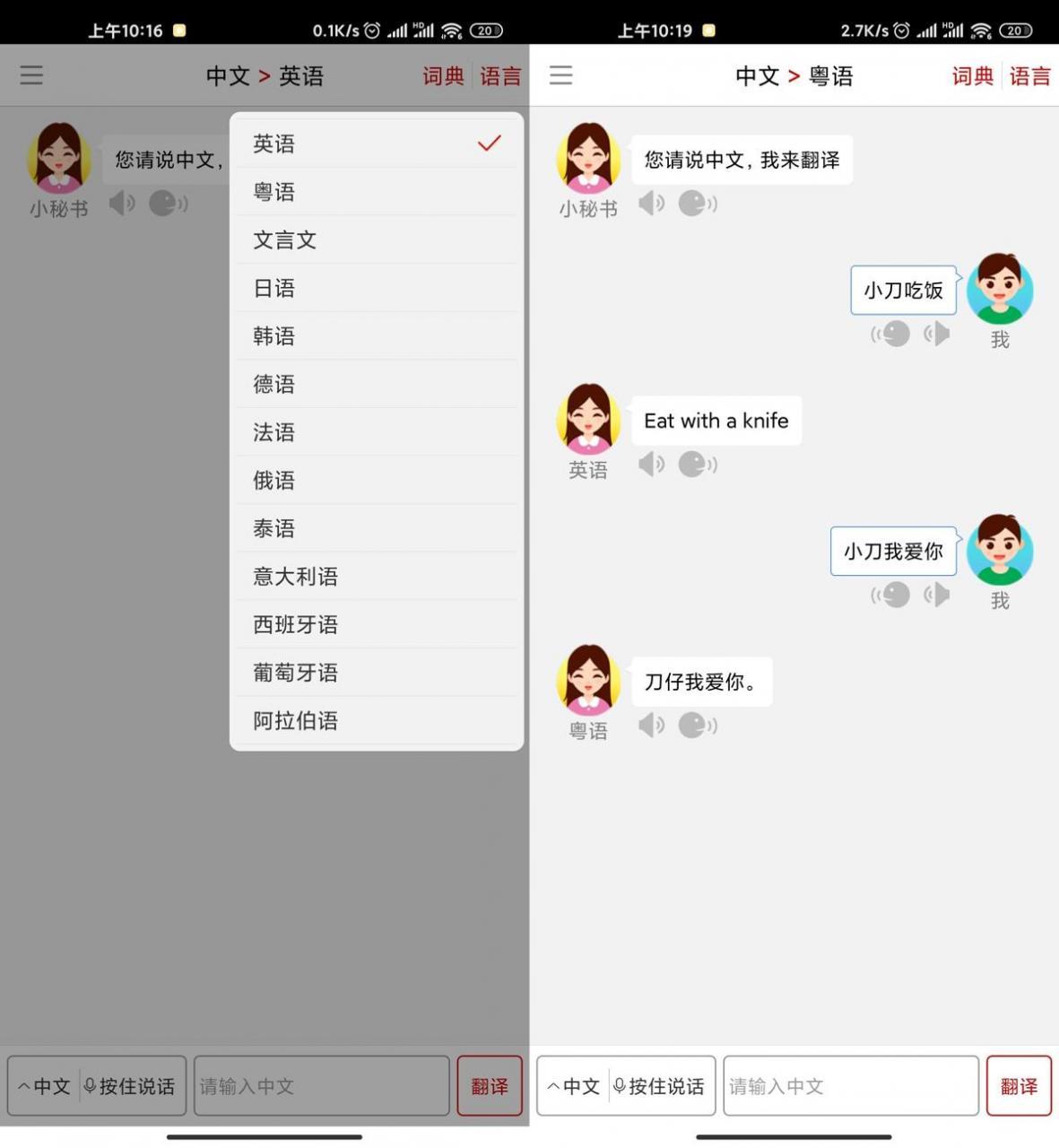 实时同声翻译v5.2.2超级版app-云奇网