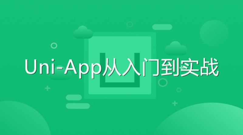 Uni-App从入门到实战视频教程-云奇网
