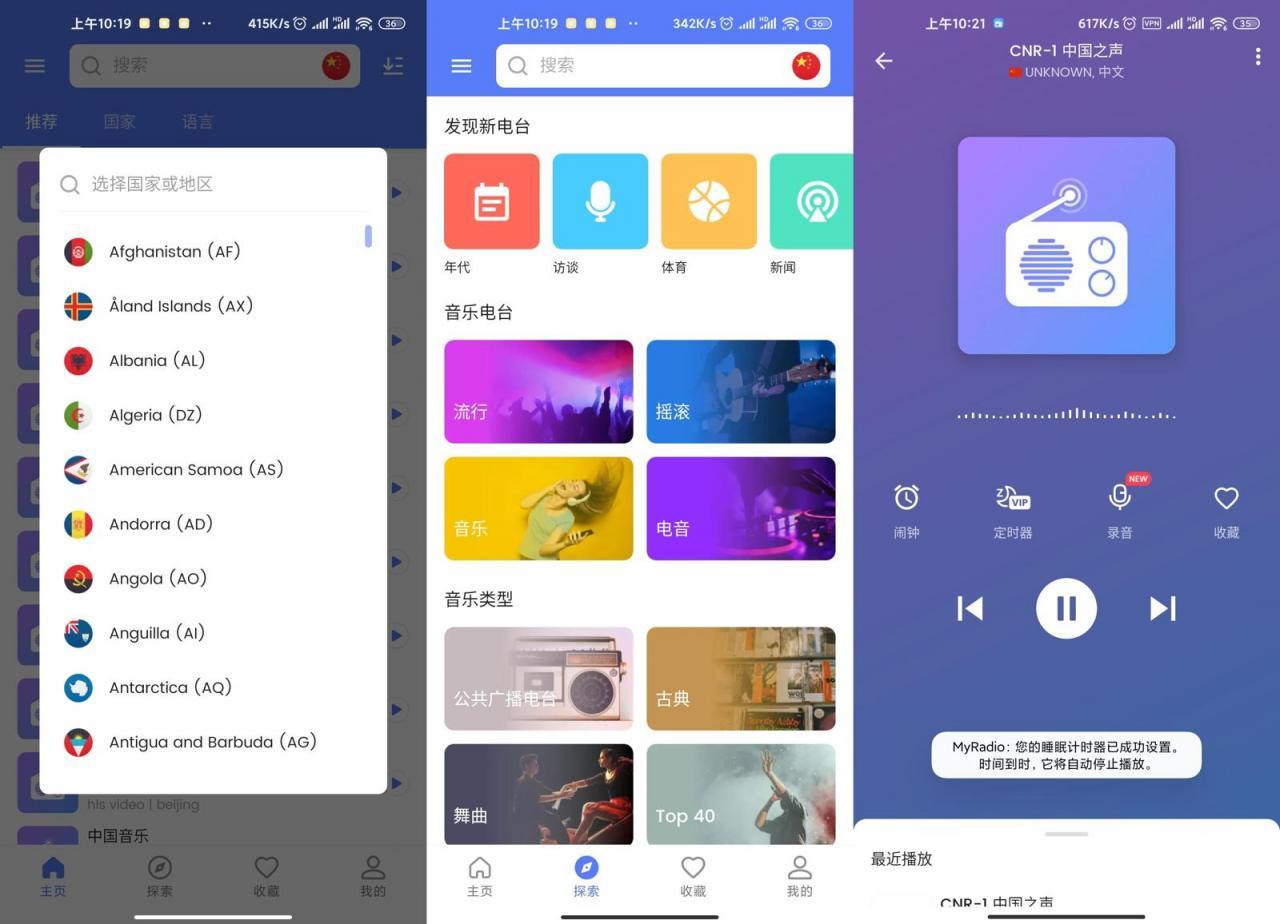 全球广播收音机MyRadio v1.0.41-云奇网