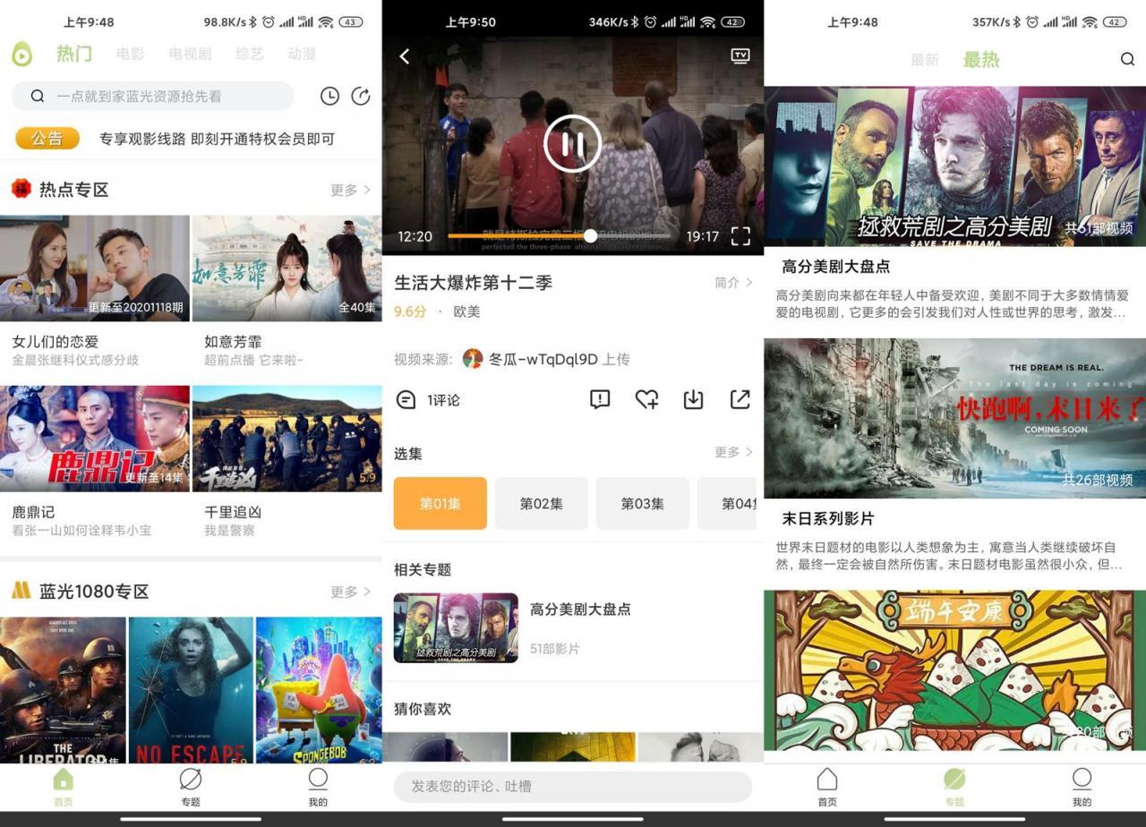 冬瓜影视v1.4.1.1绿化版app-云奇网