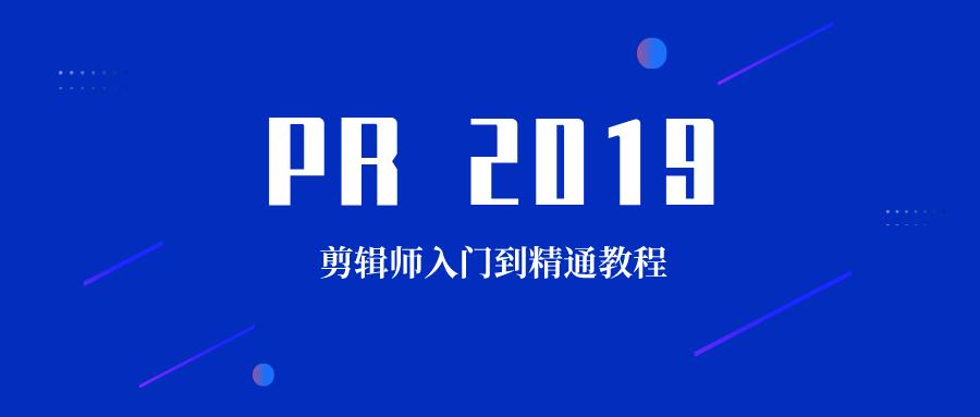PR2019剪辑师从入门到精通全套教程-云奇网