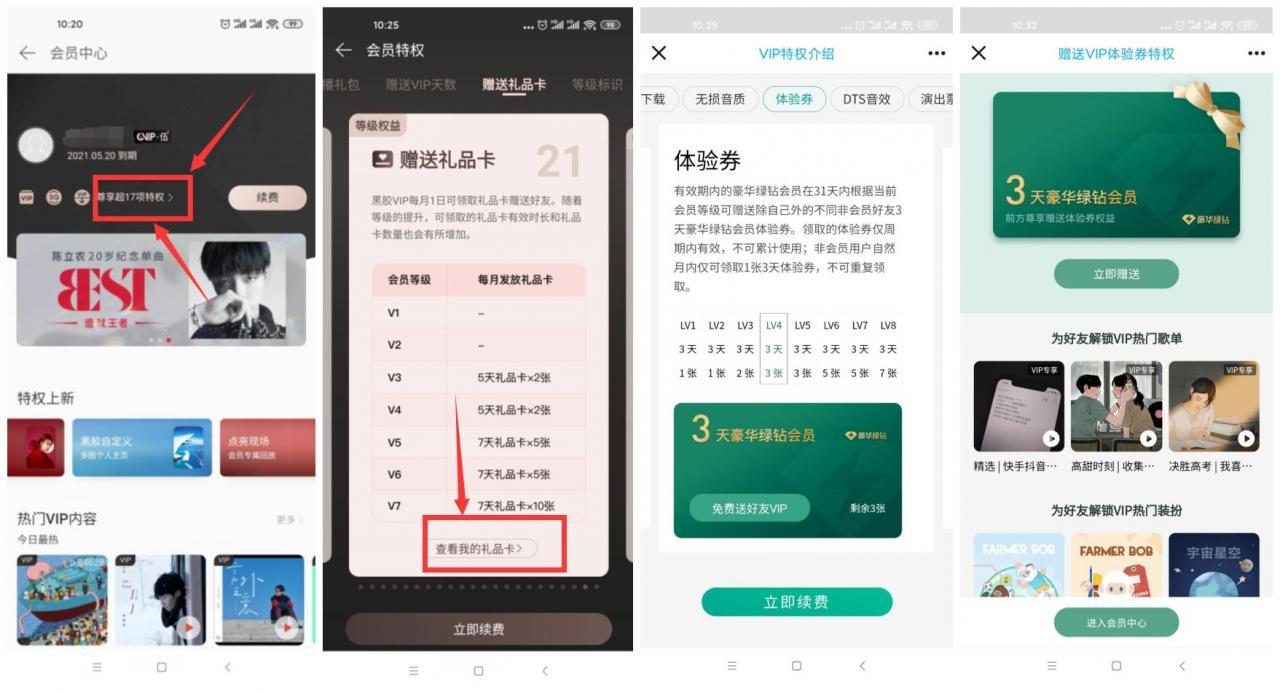 网易云QQ音乐会员免费送会员-云奇网