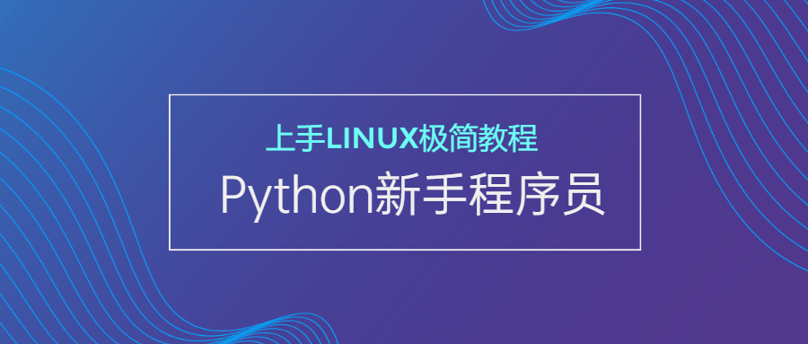 新手零基础Python程序员上手Linux极简教程-云奇网