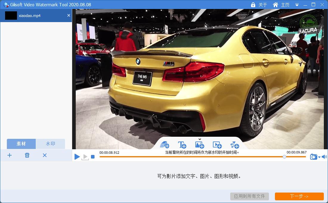 视频一键去水印v2020.8.8中文版-云奇网