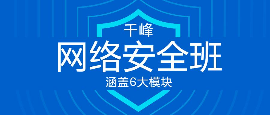 千峰教育网络安全VIP线上班-云奇网
