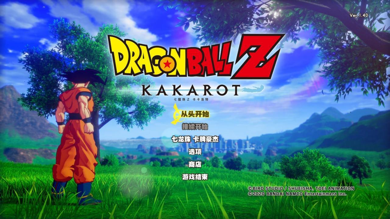 《龙珠Z:卡卡罗特》简体中文终极版-云奇网
