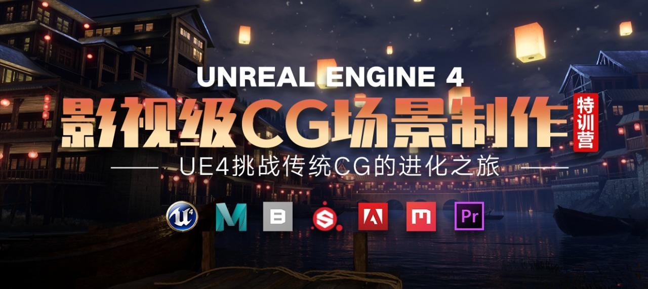 UE4教程影视级CG场景制作特训营-云奇网