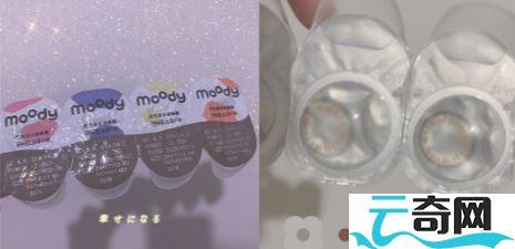 fomomy和moody美瞳买哪个-云奇网