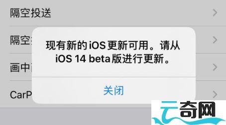 总是提示现有新的iOS更新可用-云奇网
