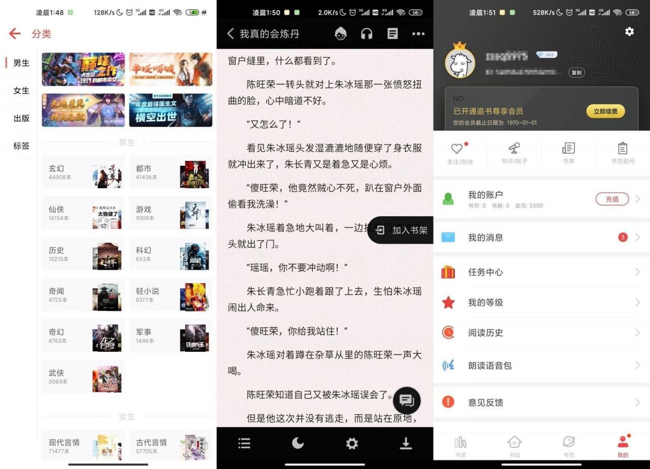 追书神器v4.63.1绿化版app-云奇网