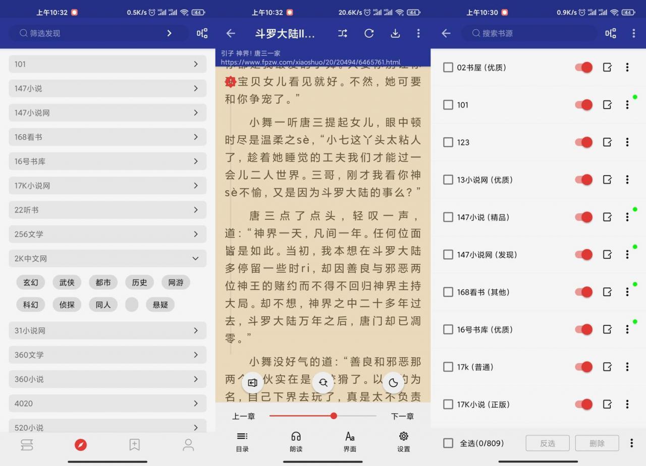 安卓阅读v3.20官方版app下载-云奇网