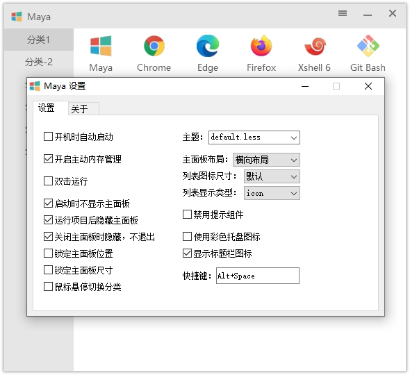 PC快速启动工具Maya v1.0.9-云奇网