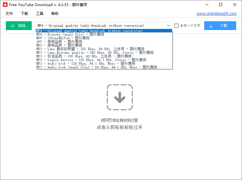 Free Youtube Download 4.3.35-云奇网