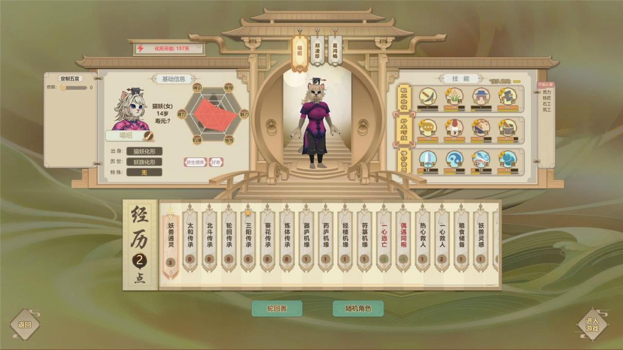 《了不起的修仙模拟器》简体中文全DLC版附MOD大全-云奇网