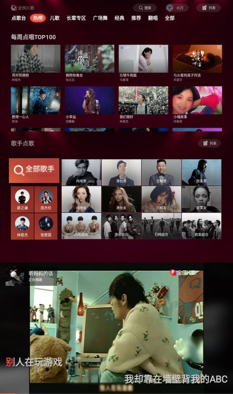 电视版全民K歌v3.9.1绿化版-云奇网