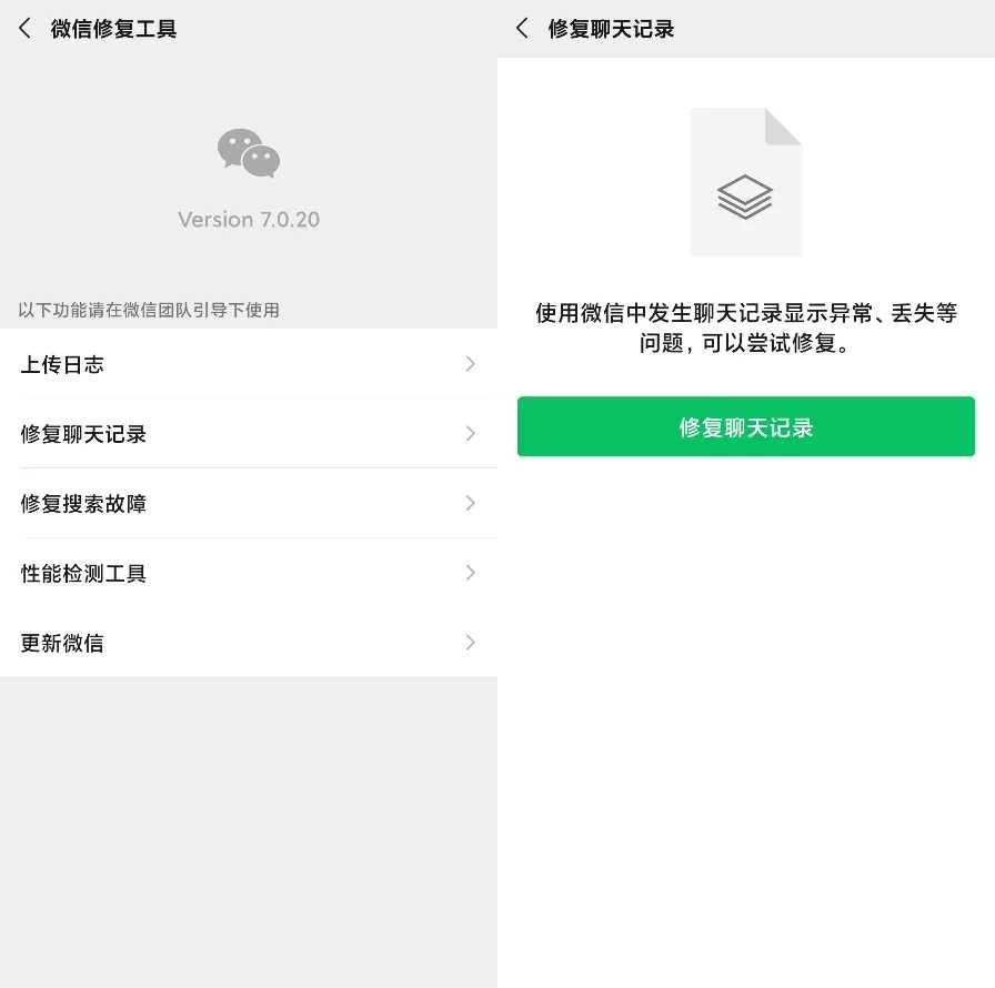 微信搜索:up后出现了修复聊天记录联系人等功能-云奇网