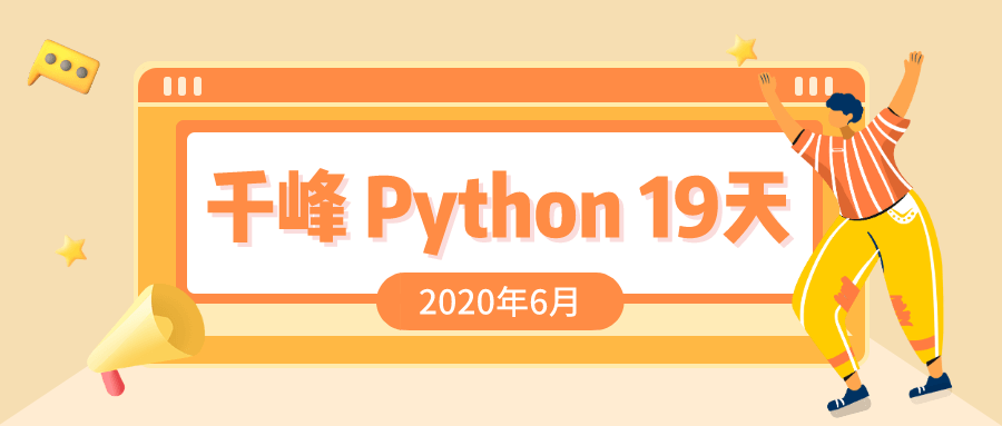 2020千锋教育Python 19天速学课程-云奇网