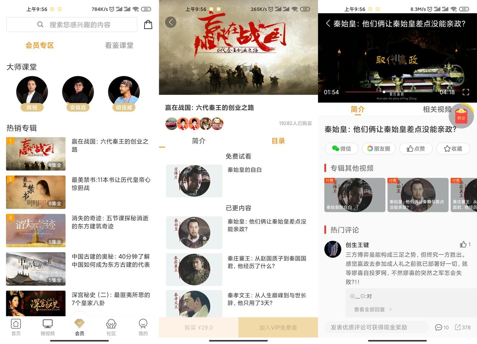 看鉴微视频v9.4.0绿化版app-云奇网