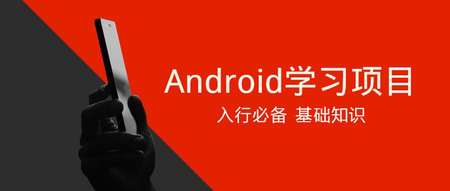 Android学习项目基础知识入行必备-云奇网