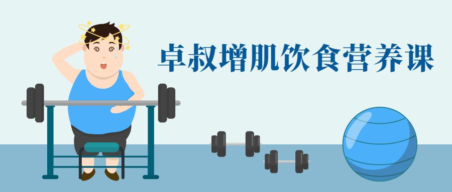 卓叔健身增肌饮食营养课-云奇网