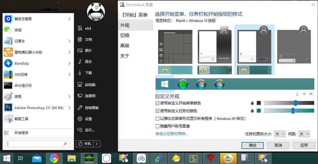 StartIsBack++ v2.9.8绿色版-云奇网