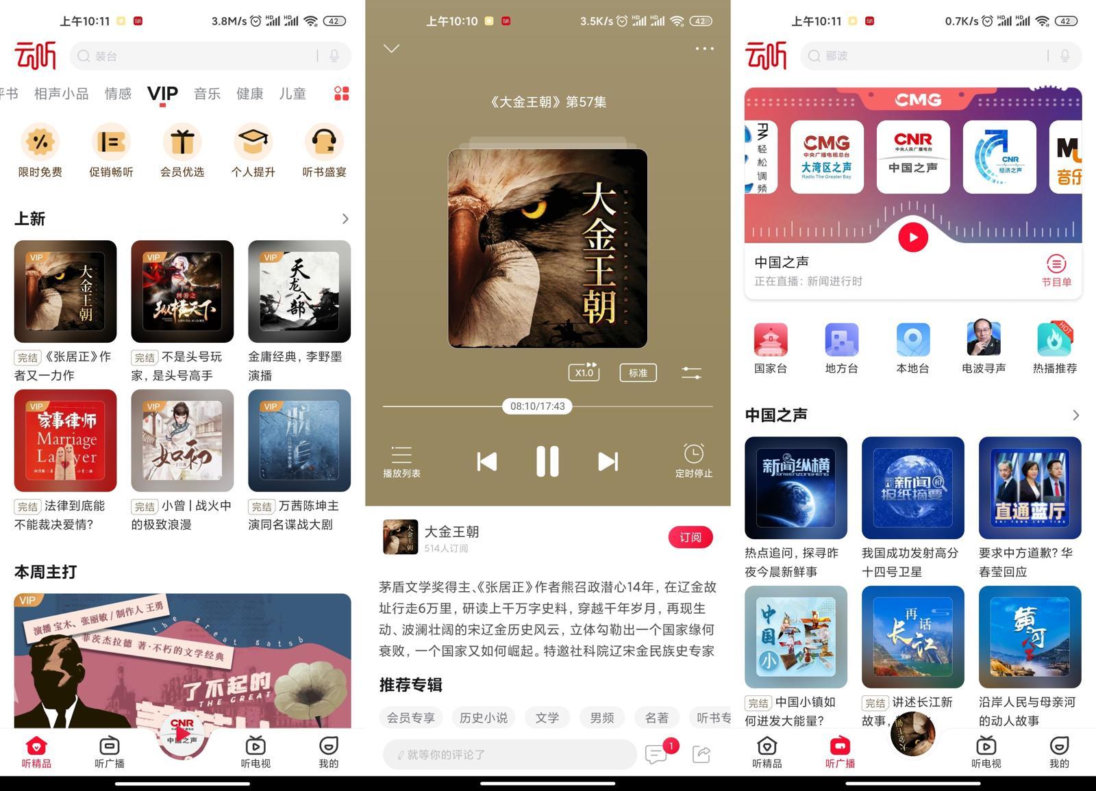 安卓云听v6.25.0免费畅听版-云奇网