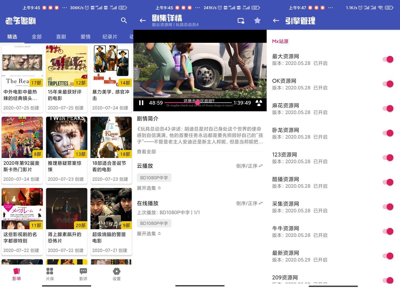 老子追剧v1.1.3绿化版app-云奇网