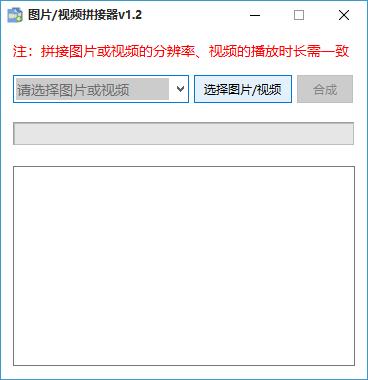 电脑图片/视频拼接器v1.2-云奇网