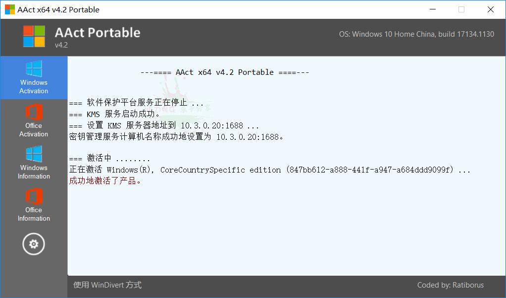 windows/office激活工具AAct v4.2.1汉化版-云奇网