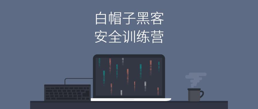 Web安全基础知识:白帽子黑客安全训练营-云奇网