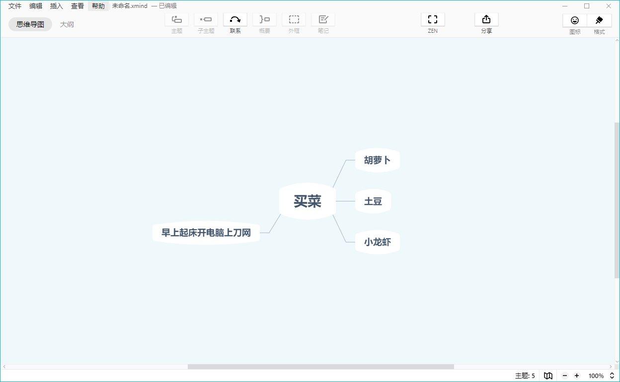 XMind ZEN v10.3.0绿色版-云奇网
