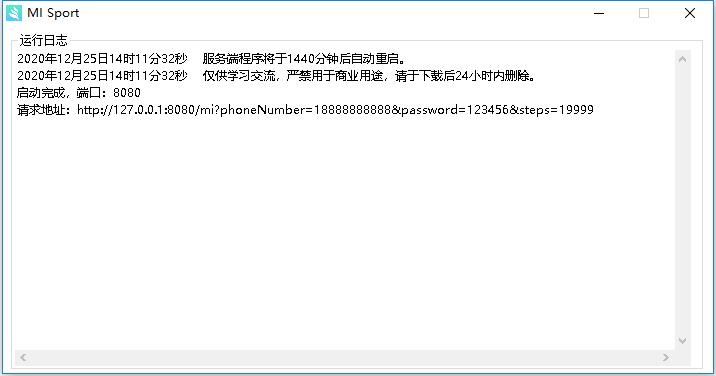 小米运动刷步数API服务端-云奇网