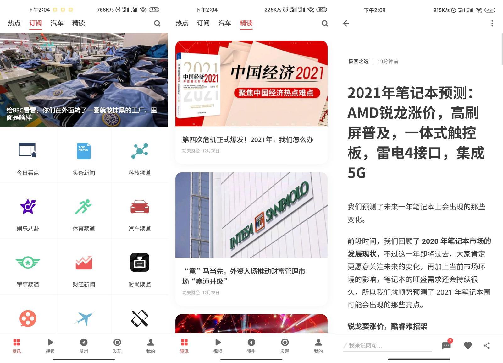 ZAKER新闻手机版appv8.7.8绿化版-云奇网
