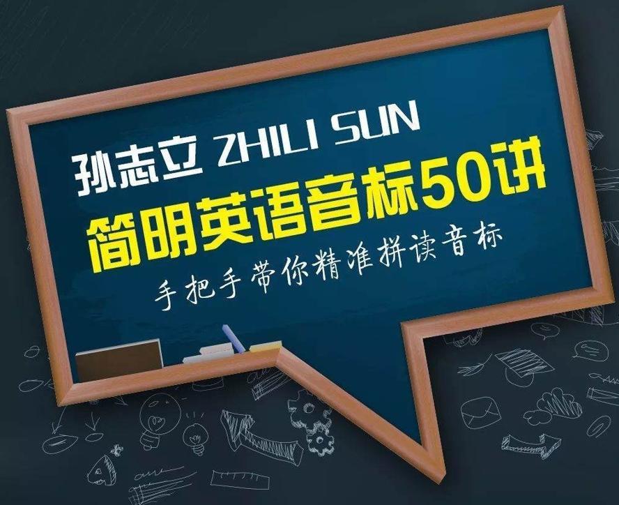 孙志立简明英语音标课程50讲-云奇网