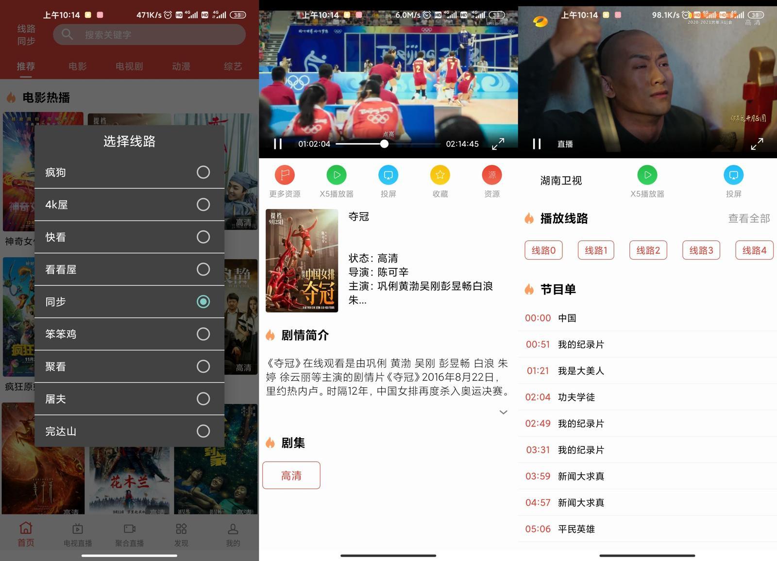 安卓汪汪影视appv1.7绿化版-云奇网