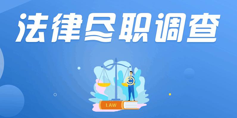 法律尽职调查实务系统班-云奇网