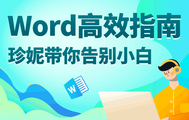 Word高效指南:快速告别小白-云奇网