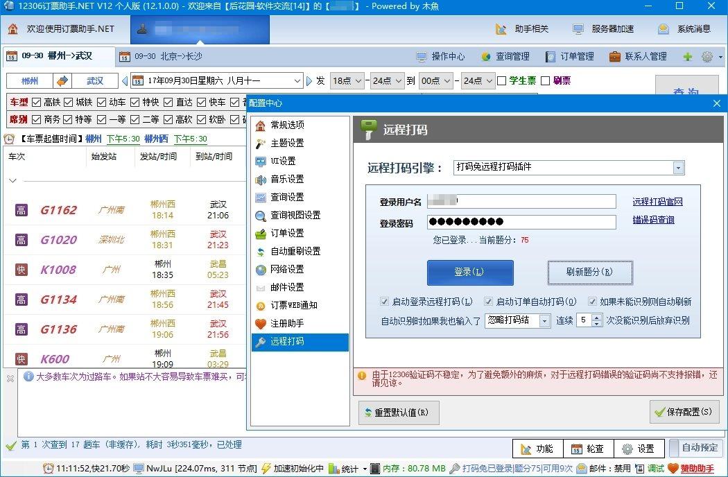 12306订票助手.NETv12.30-云奇网