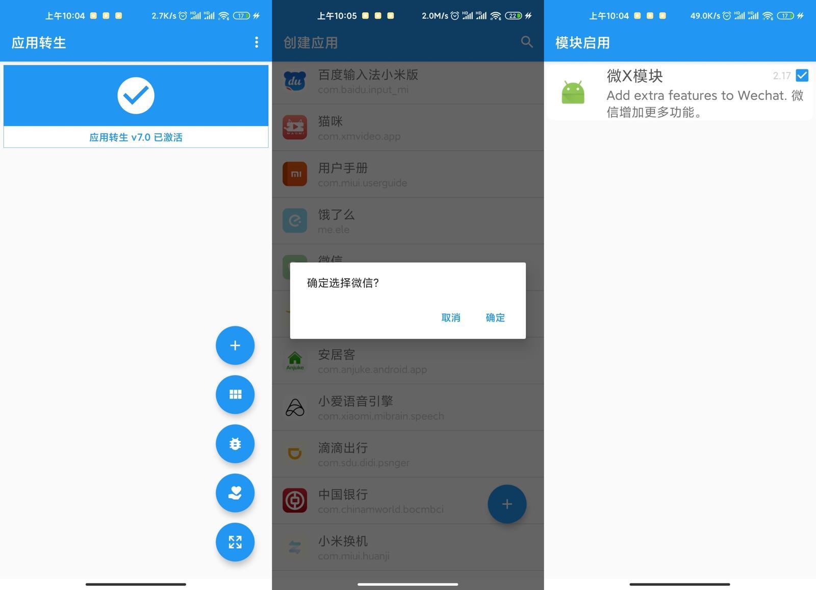安卓应用转生v6.4.5官方版下载-云奇网