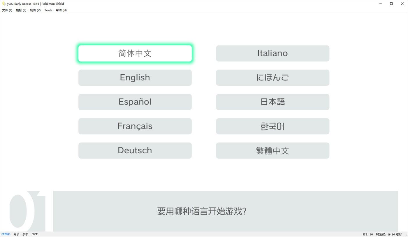《精灵宝可梦剑/盾》v20210125官方简体中文版-云奇网