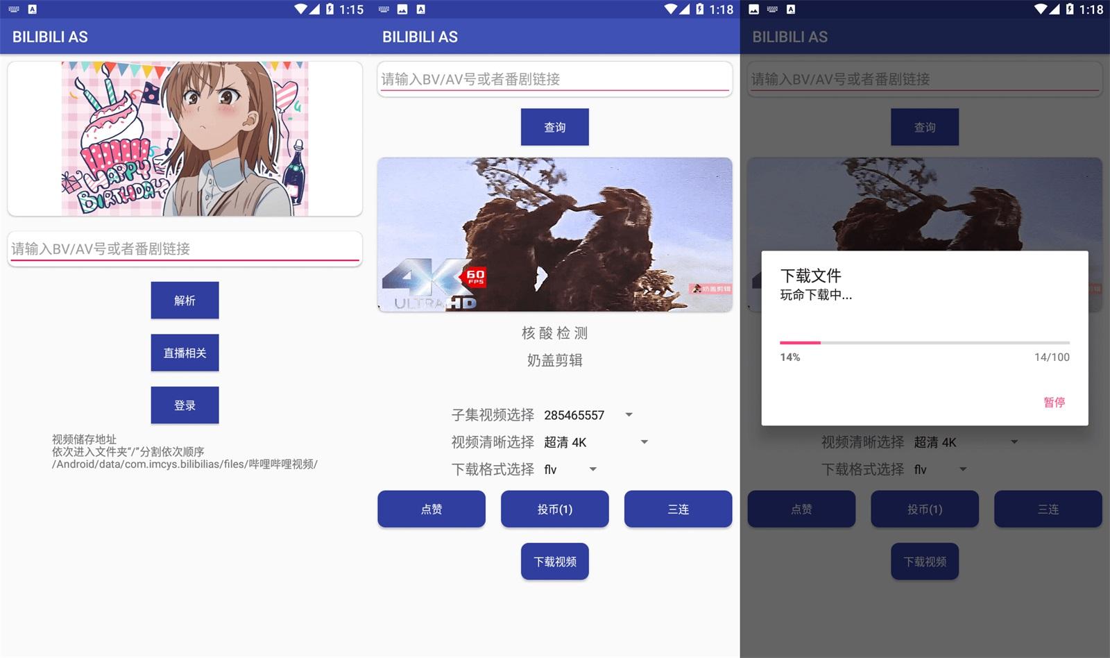 安卓B站视频下载助手v1.0.6-云奇网