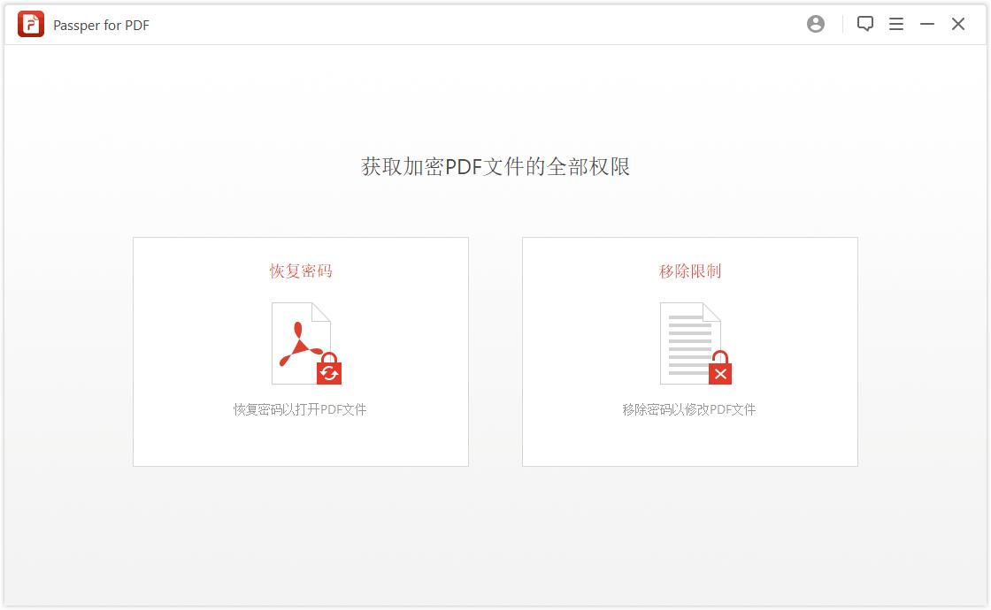 Passper for PDF v3.6.1.1-云奇网