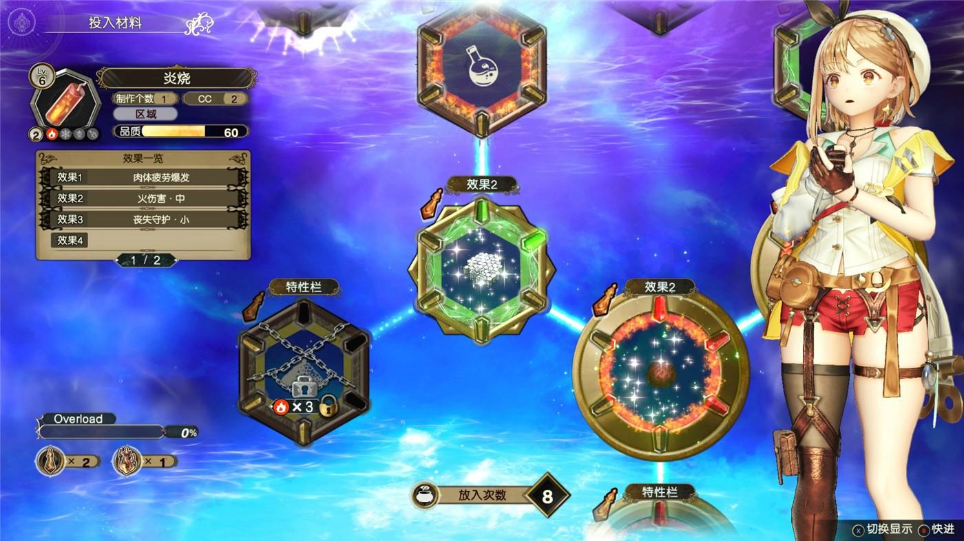 《莱莎的炼金工房2》简体中文版游戏下载-云奇网