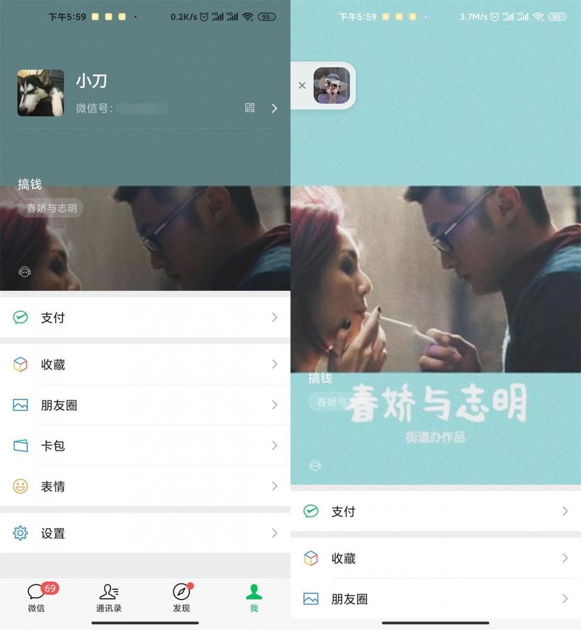 微信8.0个人状态设置音乐方法-云奇网