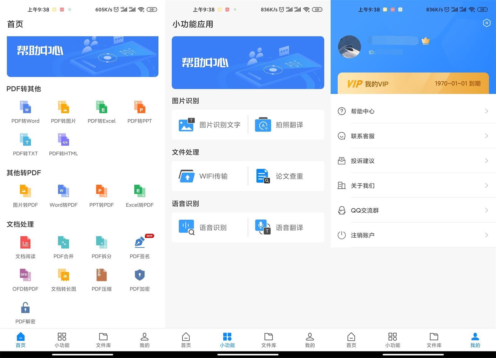 安卓手机迅捷PDF转换器appv2.8.0-云奇网