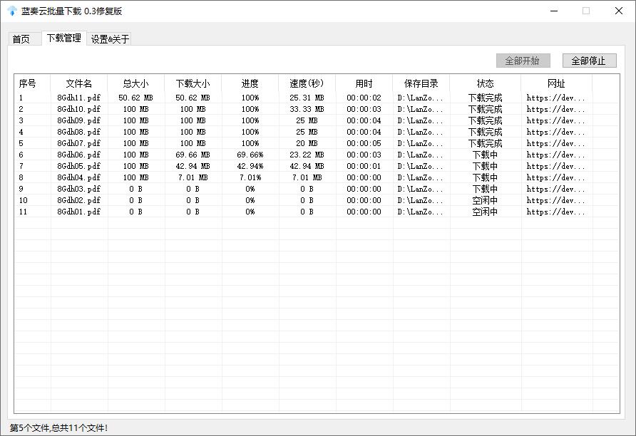 蓝奏云批量下载v0.3修复版-云奇网