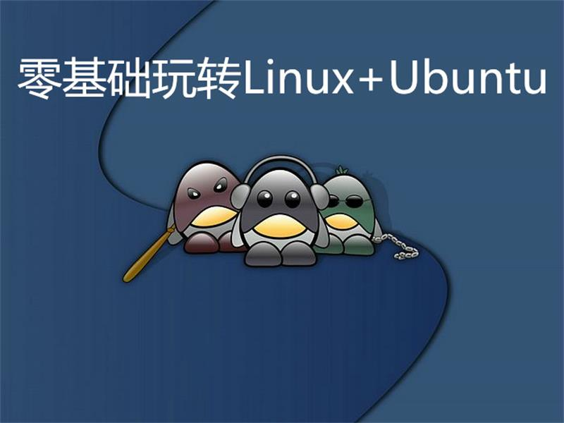 零基础带你玩转Linux+Ubuntu-云奇网
