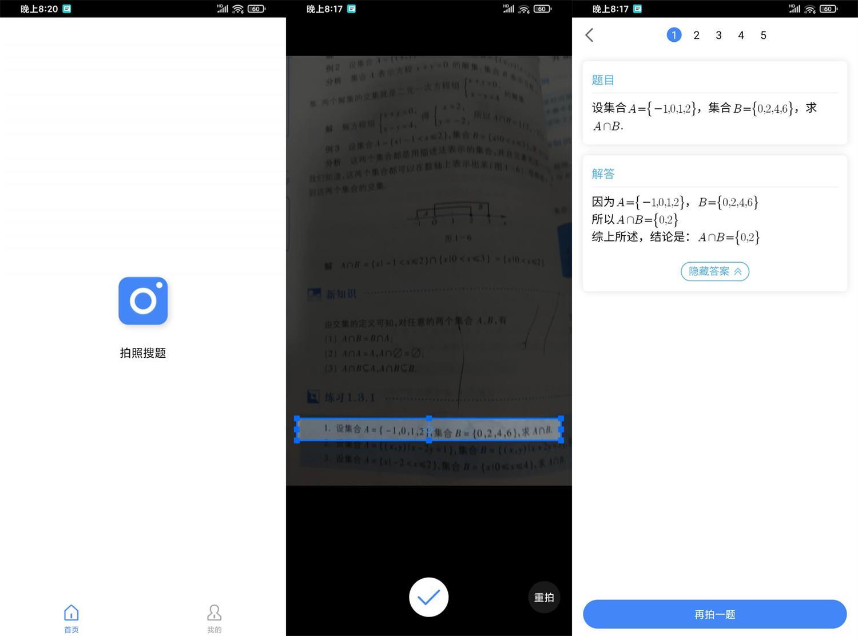 安卓作业帮v7.1.5极限精简版-云奇网